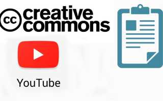 Что такое Creative Commons на YouTube