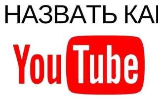 Идеи по названию YouTube канала