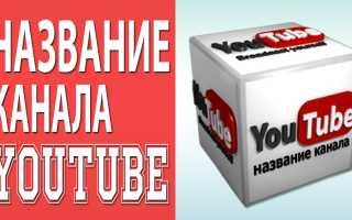 Лучшие варианты названий YouTube канала для мальчиков