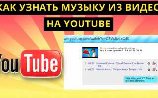 Как легко найти музыку из видео на YouTube