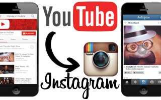 Эффективный способ добавления видео с Ютуба в Инстаграм