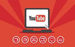 Пошаговая инструкция для заработка на YouTube канале