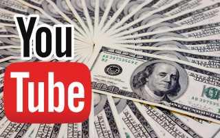 Лучшие способы монетизации YouTube канала