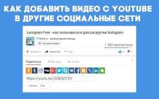 Быстрый способ добавления видео с Ютуба в ВК