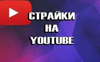 Кидаем страйк на YouTube канал
