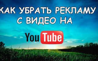 Отключение рекламы Ютуб на iOS