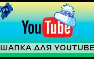 Обзор лучших программ и сервисов для создания шапок на YouTube канал
