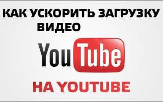 Эффективный способ ускорения загрузки видео с Ютуб