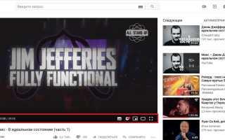 Список горячих клавиш сайта Youtube