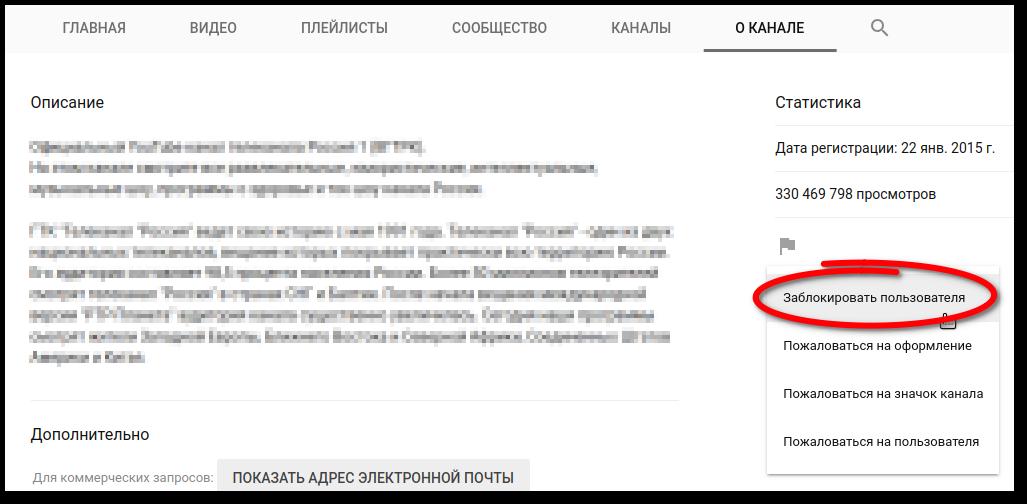 Иллюстрация на тему Как заблокировать канал на Ютубе от детей: пошаговая инструкция