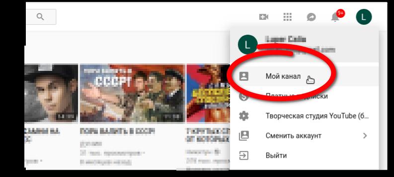 Иллюстрация на тему Как узнать ссылку на свой Ютуб канал: найти адрес