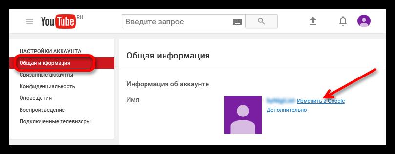 Иллюстрация на тему Как изменить название канала на Ютубе: переименовать канал