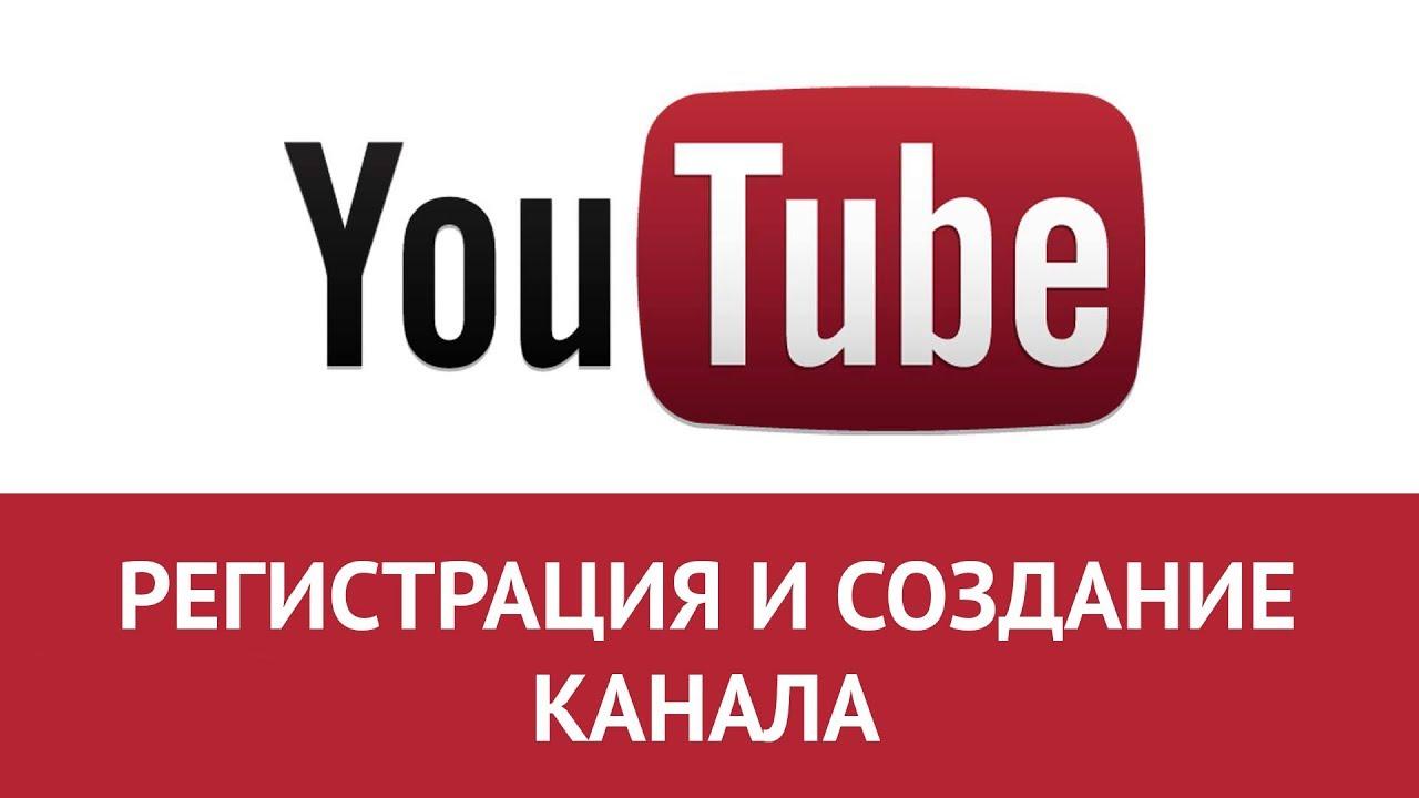 Иллюстрация на тему Как создать канал на Ютубе с компьютера: сделать открытым