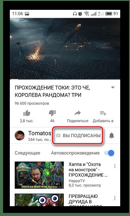 Иллюстрация на тему Как отписаться от канала на YouTube: быстро через ПК и телефон