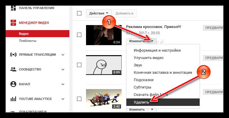 Иллюстрация на тему Как удалить видео с Ютуба через компьютер и телефон