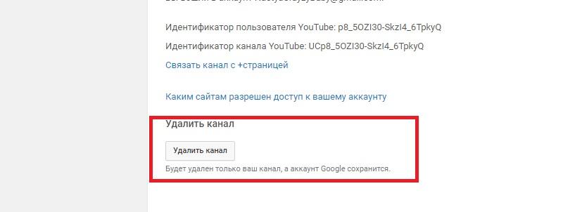 Иллюстрация на тему Как удалить канал на Ютубе с телефона на системе андроид