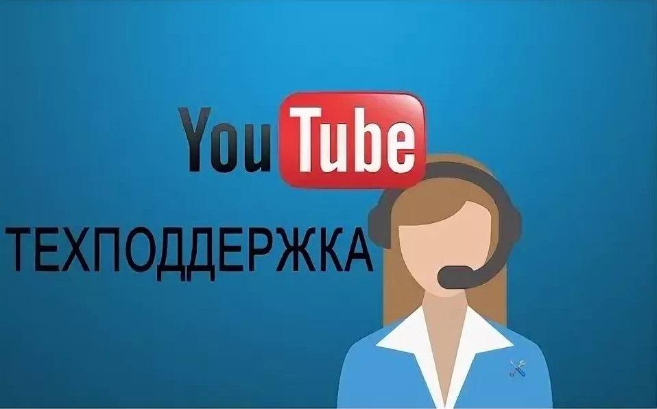 Иллюстрация на тему Техподдержка Ютуб: написать в службу поддержки сайта