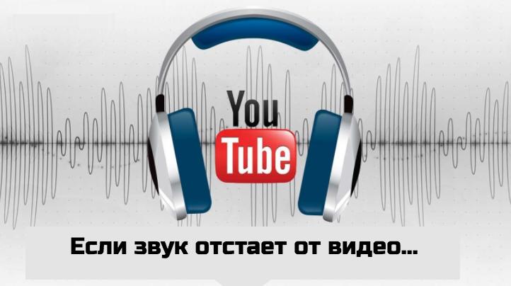 Иллюстрация на тему Ютуб видеосинхронинг: отстает звук, как исправить рассинхрон