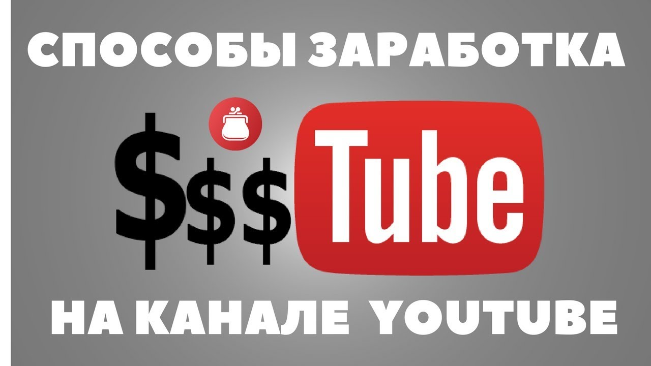 Иллюстрация на тему Как заработать на Ютуб канале: пошаговая инструкция создания канала