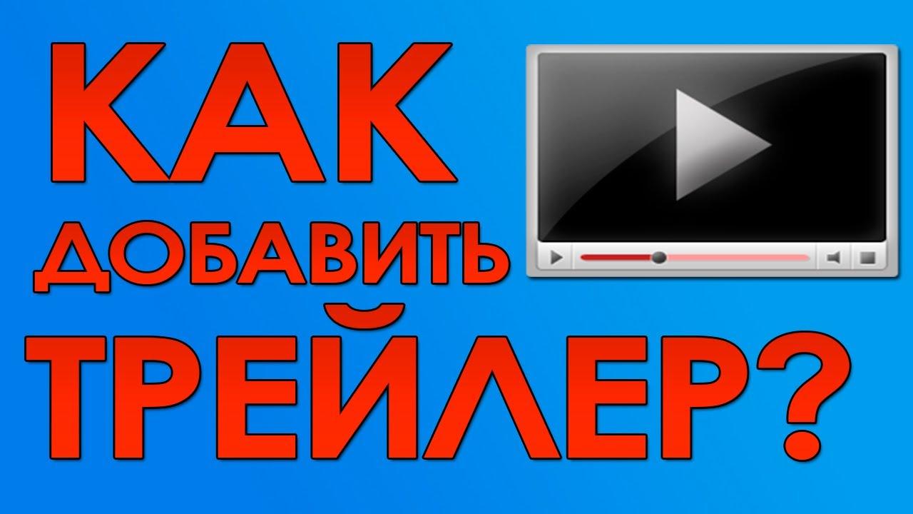 Иллюстрация на тему Как сделать трейлер канала на Ютубе: добавить и изменить видео