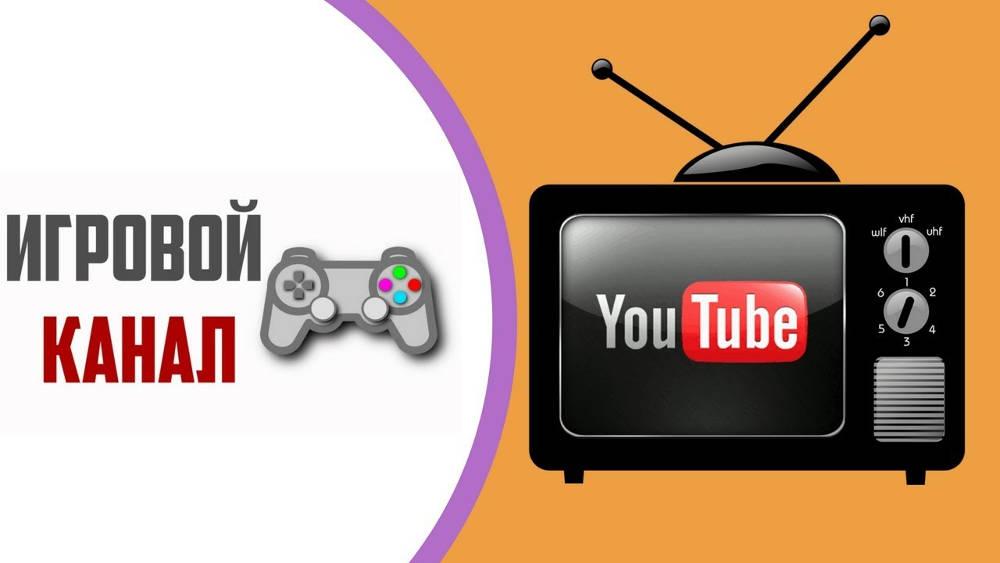 Иллюстрация на тему Как назвать игровой канал на YouTube: название игры