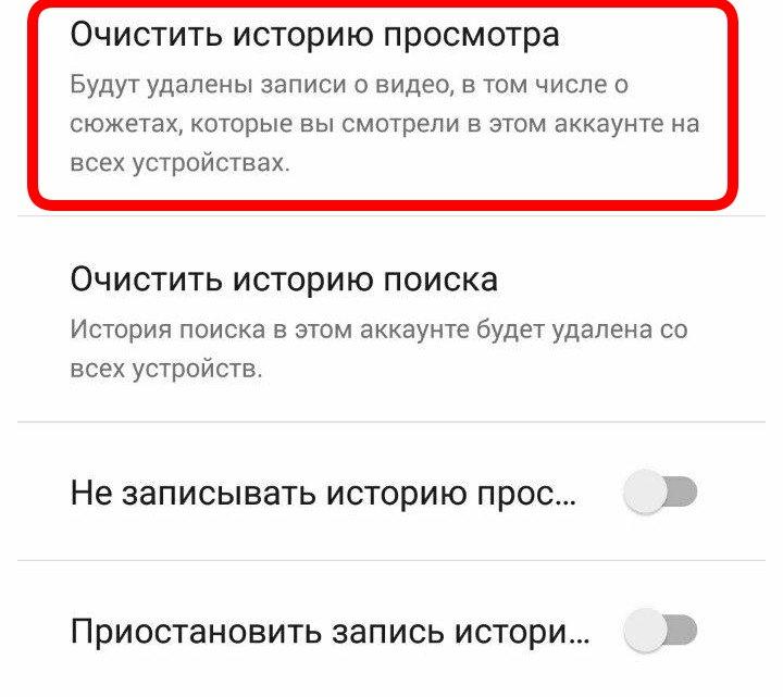 Иллюстрация на тему Как удалить историю на Ютубе на телефоне Андроид