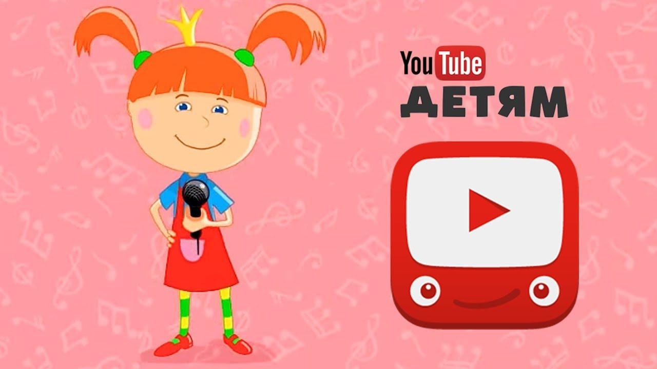 Иллюстрация на тему Детский Ютуб канал: самые популярные и познавательные мультики
