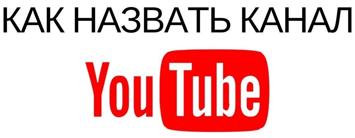 Иллюстрация на тему Как назвать канал на Ютубе: какое можно придумать имя