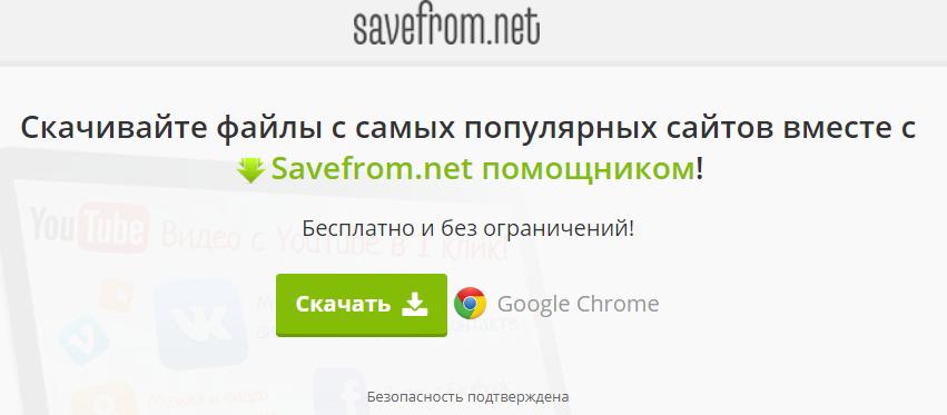 Иллюстрация на тему Скачать программу Savefrom для видео с Ютуба: помощник