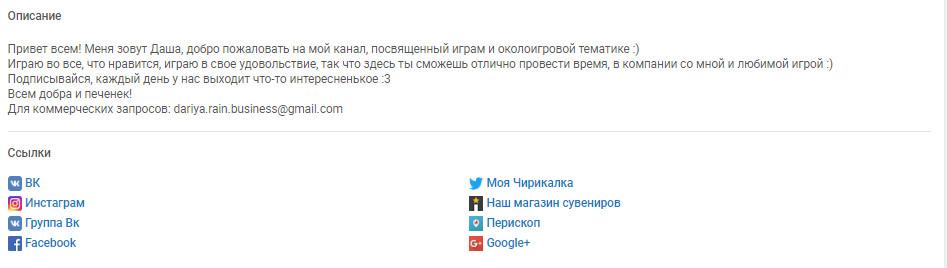 Иллюстрация на тему Описание канала на Ютубе: пример текста, как создать и добавить