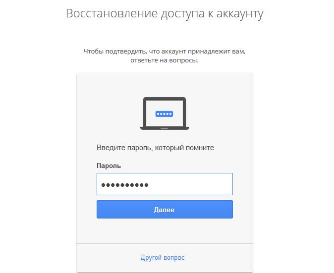 Иллюстрация на тему Как поменять пароль в Ютубе: сброс, восстановление пароля