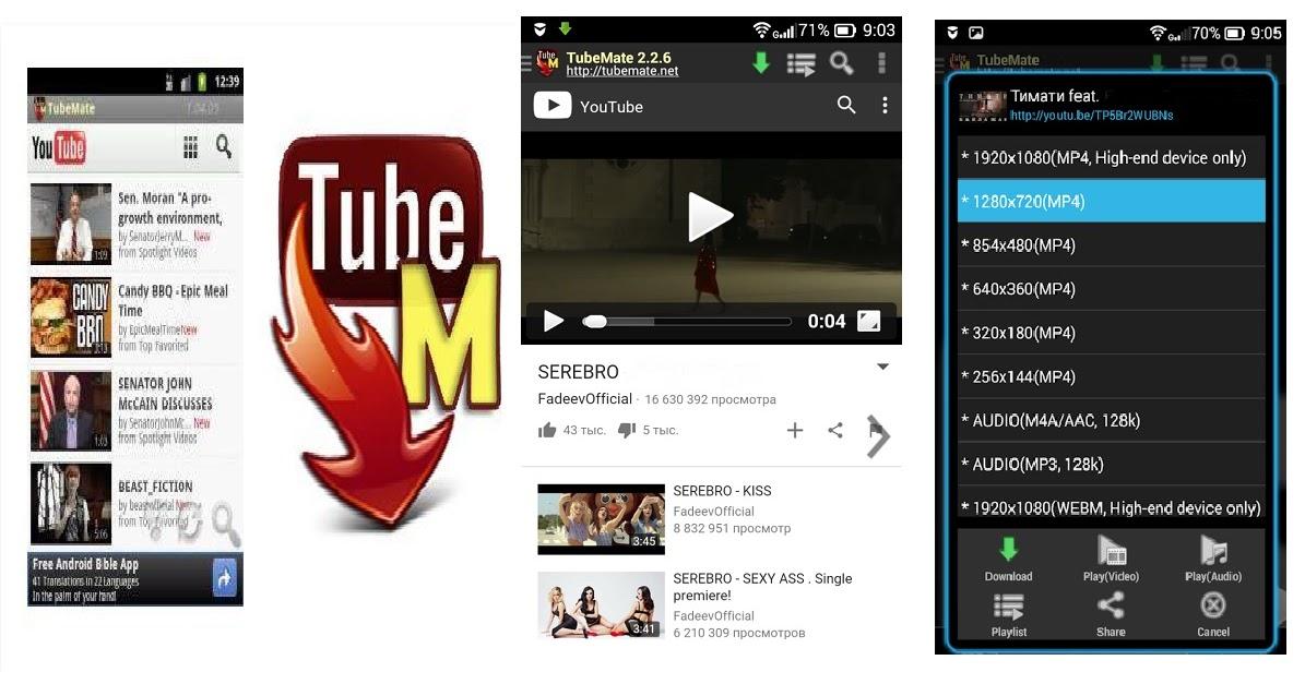 Иллюстрация на тему Как скачать видео с Ютуба на телефон системы Андроид