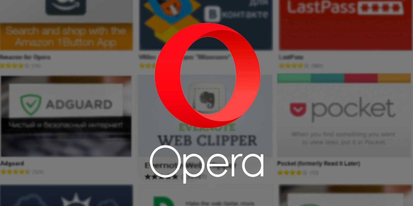 Иллюстрация на тему Расширение для Оперы скачать видео с Ютуба: лучшие плагины