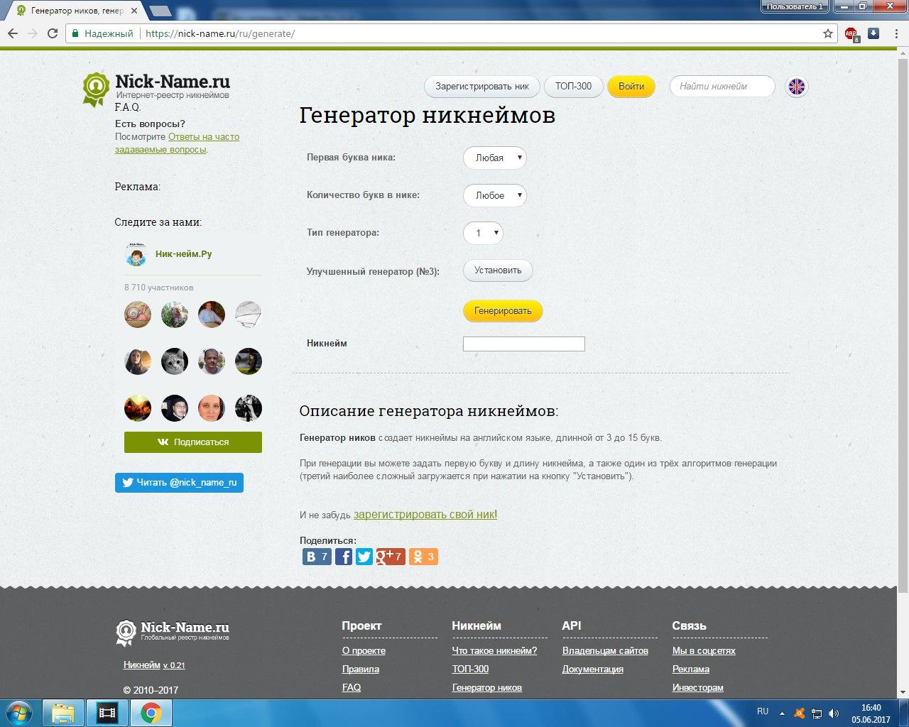 Иллюстрация на тему Генератор ников для YouTube на русском, рандомайзер названия каналов