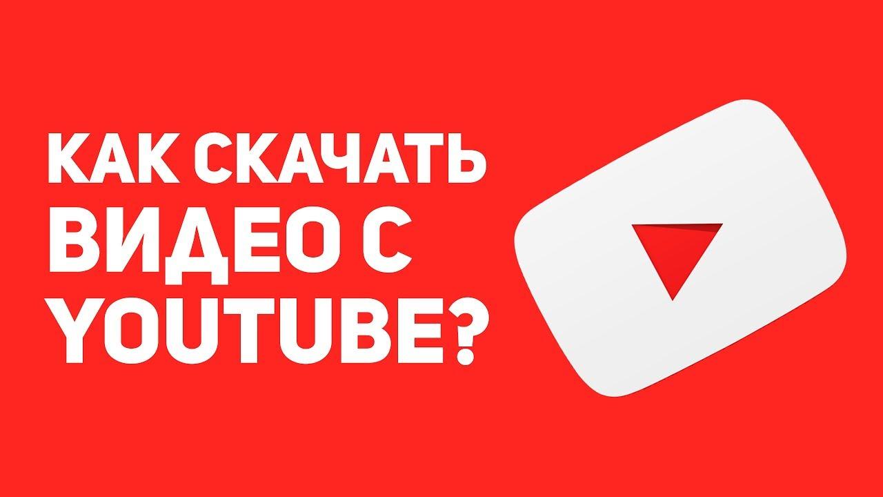 Иллюстрация на тему Как скачать видео с Youtube с Firefox, возможные способы