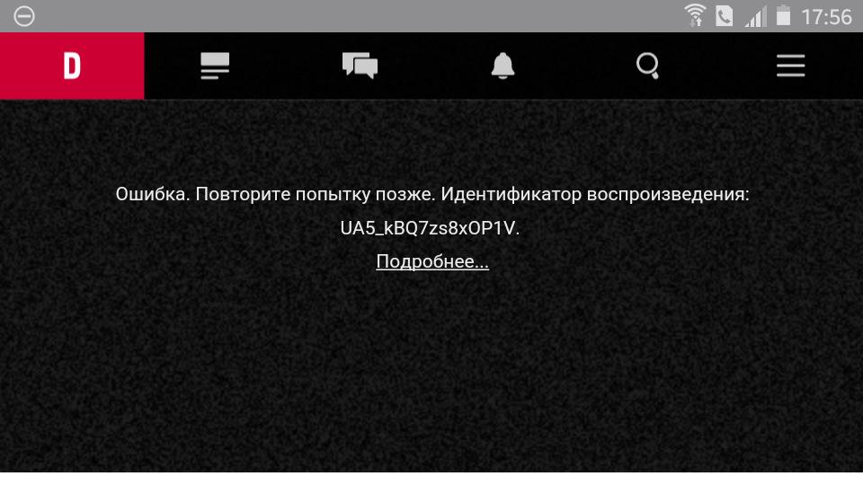 Иллюстрация на тему Ошибка повторите попытку позже идентификатор воспроизведения YouTube