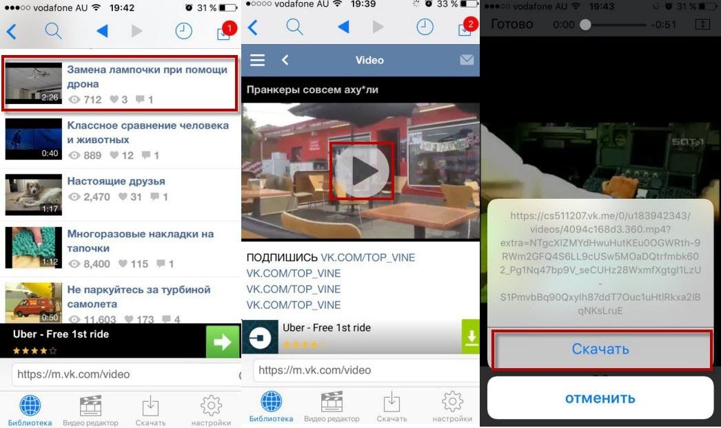 Иллюстрация на тему Как можно скачать видео с YouTube на iPhone или iPad
