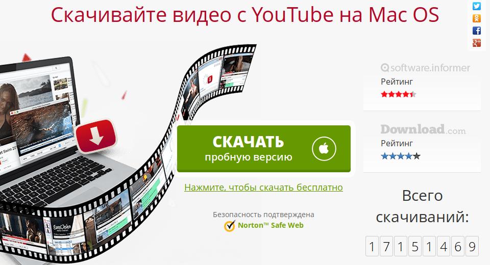 Иллюстрация на тему Как можно скачать видео с YouTube на Макбук: основные способы