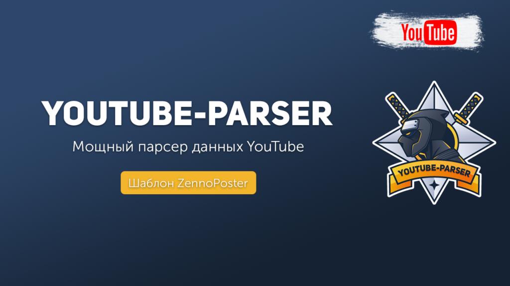Иллюстрация на тему Парсер Ютуб: парсинг каналов с помощью компьютера