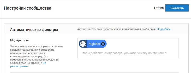 Иллюстрация на тему Nightbot для Ютуба: инструмент для прямых трансляций