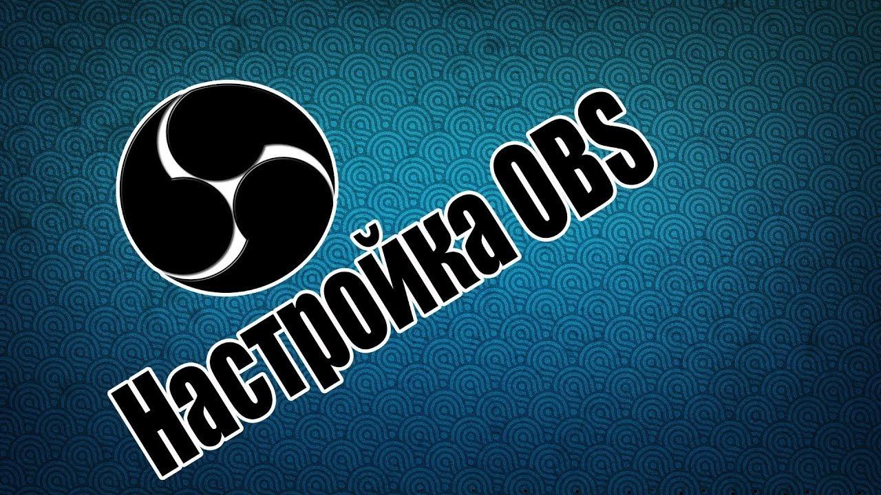 Иллюстрация на тему Как настроить ОБС для стрима на Ютубе: запуск трансляции