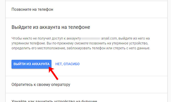 Иллюстрация на тему Как выйти из Ютуб аккаунта на телефоне системы Андроид