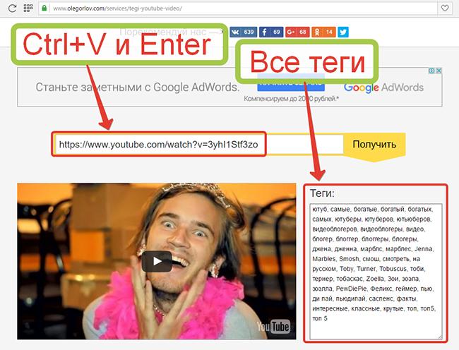 Иллюстрация на тему Как можно посмотреть теги чужого видео на YouTube