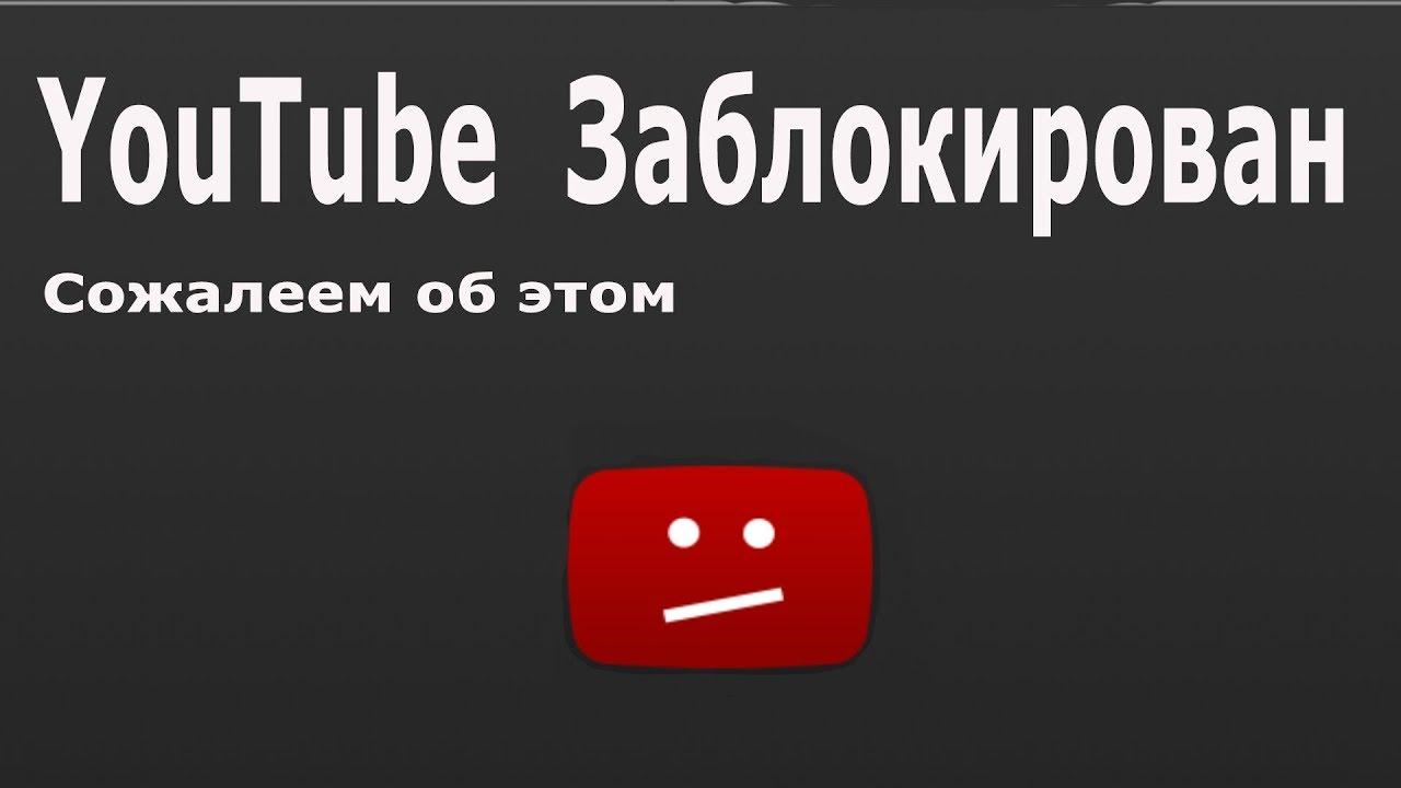 Иллюстрация на тему Как разблокировать Ютуб: способы, как обойти блокировку