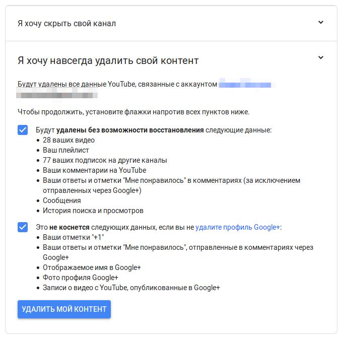 Иллюстрация на тему Как удалить аккаунт в Ютубе: с компьютера, с телефона