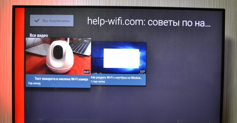 Иллюстрация на тему Активация Ютуб на телевизоре: инструкция по подключению