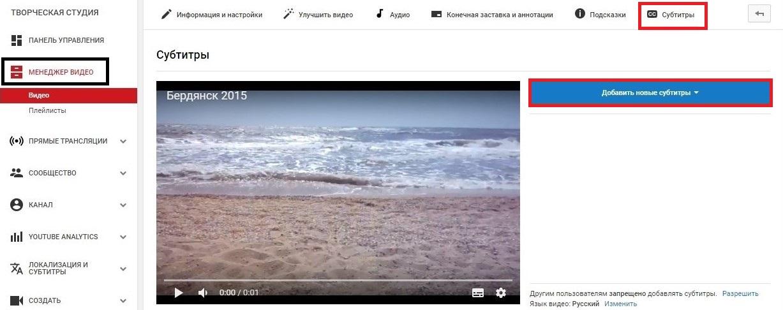 Иллюстрация на тему Как добавить субтитры в видео на Youtube: сделать титры