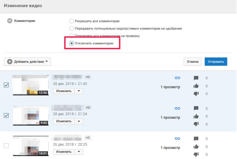 Иллюстрация на тему Как отключить комментарии в Ютубе: с компьютера, с телефона