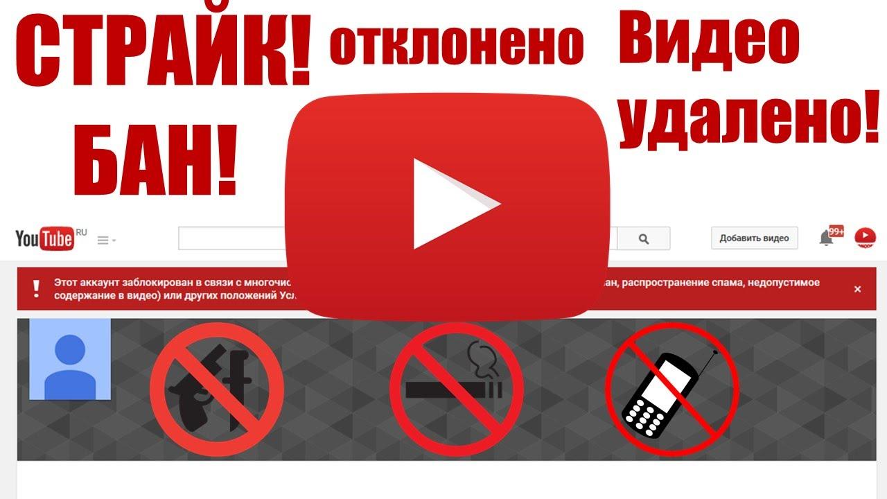 Иллюстрация на тему Как кинуть страйк на Ютубе: как и за что можно получить