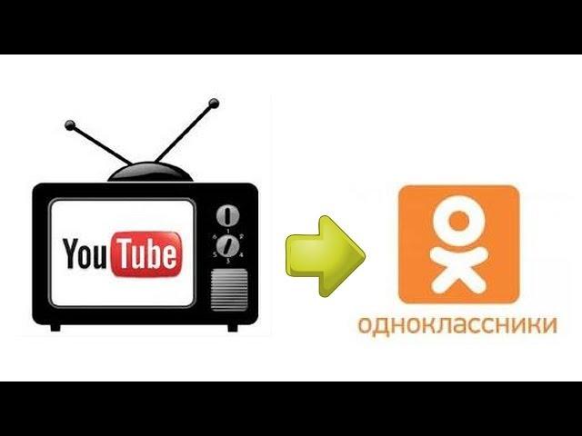 Иллюстрация на тему Как с Ютуба добавить видео в Одноклассники: поделиться, загрузить